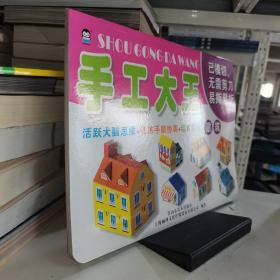 小企鹅宝宝最爱系列·手工大王:建筑