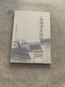 旬阳方言词语
