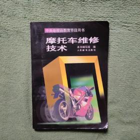 摩托车维修技术