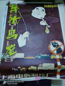 一开电影《车水马龙》海报宣传画