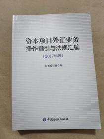资本项目外汇业务操作指引与法规汇编 2017年版