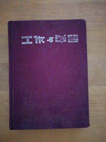 五十年代布面精装《日记本》内有毛主席像(奖给1954-1955年度优等生顾人豪同学)