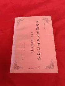 中国现当代文学作品选