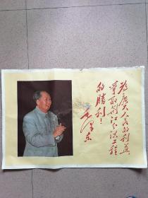 对开,1969年(有毛像)宣传画《为广大人民的利益,争取荆江分洪工程的胜利》