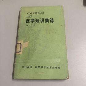 医学知识集锦 第二辑