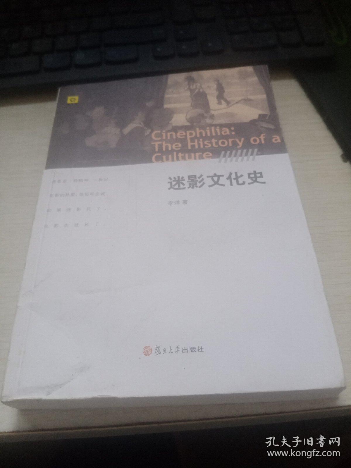 迷影文化史