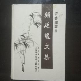 顾廷龙文集