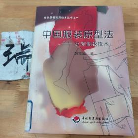 中国服装原型法 : 女装制板技术