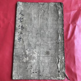 茶文化文献资料 兄弟分茶山契约文献2238