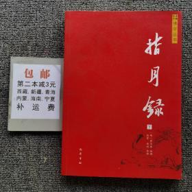指月录(套装下册)/佛学丛书