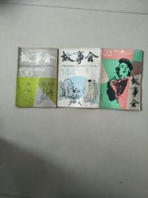 老杂志 故事会 136 144 123 三册合售 参看图片