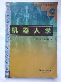 机电工程系列教材:机器人学