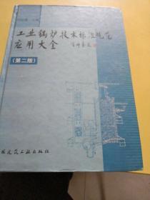 工业锅炉技术标准规范应用大全(第2版)