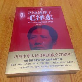 历史选择了毛泽东。红色的起点。两本合售