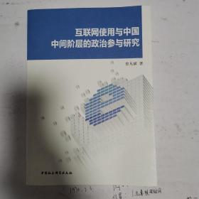 互联网使用与中国中间阶层的政治参与研究