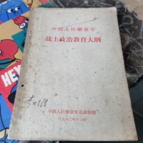 中国人民解放军战士政治教育大纲