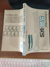 战国史话/中国历史大讲堂