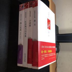 张爱玲集:《怨女》、《小团圆》、《红玫瑰与白玫瑰》、《海上花落-国语海上花列传》四本合售