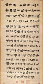 阎苍舒 西塞渔社图卷跋。纸本大小37.98*73.91厘米。宣纸艺术微喷复制。