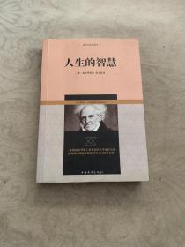 叔本华哲学著作:人生的智慧