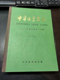 中华医学杂志  1974年第54卷 第1-12期 合订本 精装本
