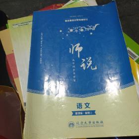 """《师说》高中同步""""导学案"""". 语文新课标 .2 : 必 修"""