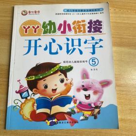 丫丫幼小衔接开心识字. 5