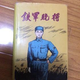 铁军骁将:开国少将廖政国将军纪念文集