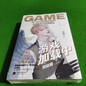游戏加载中·完结篇(套装共2册)