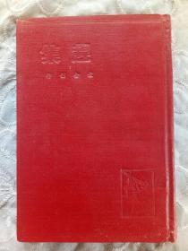 《赶集》样书1995年10月 一版一印  老舍著