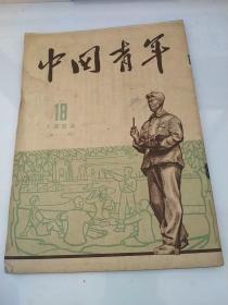 中国青年.1953.18