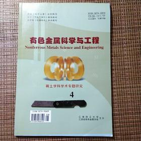 有色金属科学与工程,杂志一本