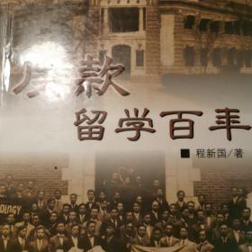 庚款留学百年
