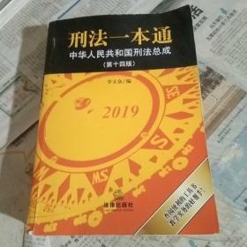 刑法一本通:中华人民共和国刑法总成(第十四版)