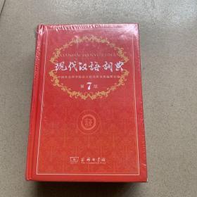 现代汉语词典(第七版)未开封