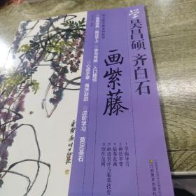 向大师学画系列丛书:学吴昌硕、齐白石画紫藤