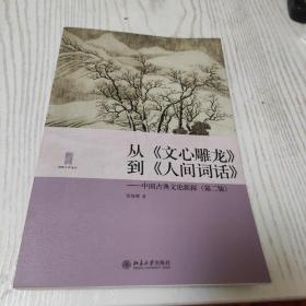 从《文心雕龙》到《人间词话》:中国古典文论新探