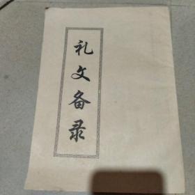 礼文备录(民间使用本)