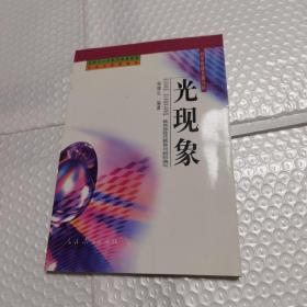 全国中小学教师继续教育 初中物理专题分析丛书:光现象