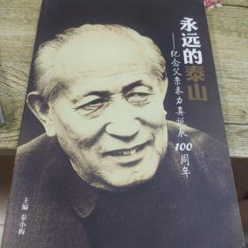 永远的泰山 纪念父亲 秦力真诞辰100周年 李肈星签赠本/外来之家LH