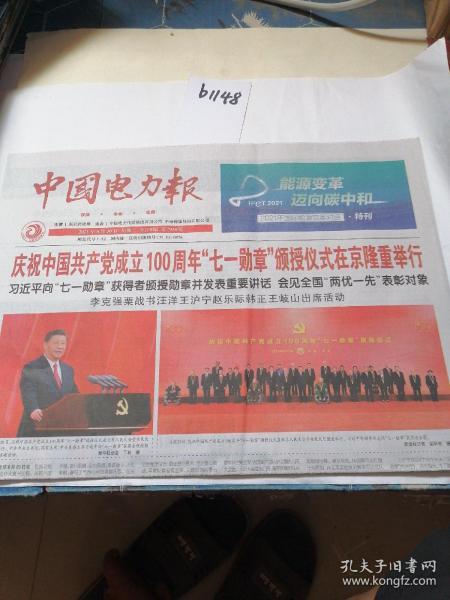 2021.6月30日中国电力报