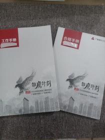 雏鹰计划 2020年校招新员工集中培训广发银行党校(广发商学院)