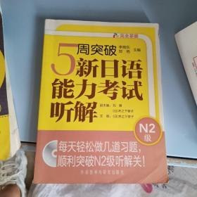 5周突破新日语能力考试听解:N2级