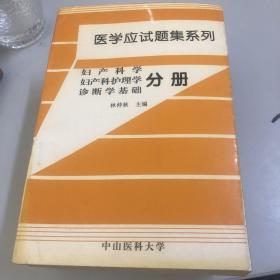 医学应试题集系列 (七册合售 其中一册品差一点)