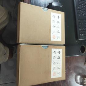 中国书画家印鉴款识   上下全二册