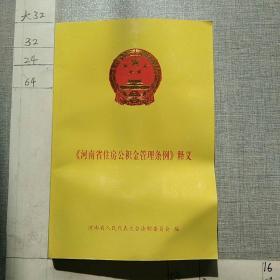 《河南省住房公积金管理条例》释义