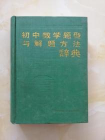 初中数学题型与解题方法辞典