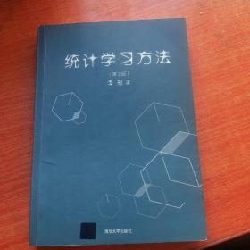 统计学习方法(第2版)