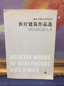 医疗建筑作品选