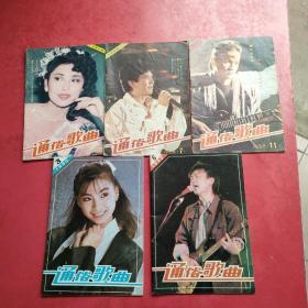 通俗歌曲 1988年2、7、11+1990年3、6 五本合售 封面明星:红豆、费翔、王秀茹、孙国庆、林美慧、崔健